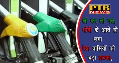 PTB Big Breaking News for the second consecutive day trends of petrol diesel inflation know the rates of major cities