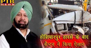 PTB Big Breaking News chandigarh pickup crash in hoshiarpur killed on the spot of ten people Hoshiarpur PTB Big Breaking News