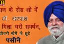 PTB Big Political News dr. Charanjit Singh Atwal Candidate of jalandhar loksbha akali and bjp