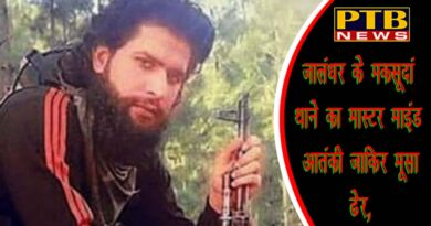 PTB Big Breaking News National major success of the army after modis victory most wanted terrorist zakir musa jammu kashmir tral sector