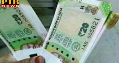 PTB Big Breaking News jaipur rbi releases new note of rs 20 know what are the features