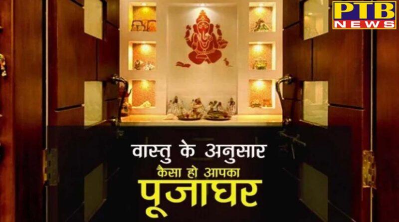 """PTB News """"धार्मिक"""" astrology vastu vastu tips for pooja ghar in house"""
