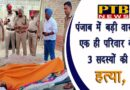 PTB Big Crime News Amritsar 3 members of family killed tarntaran