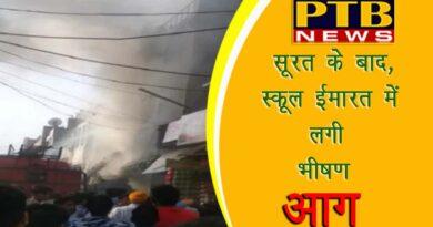 PTB Big Breaking News delhi ncr fire in a school at faridabad in delhi ncr