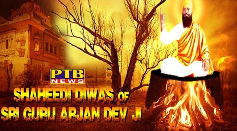 PTB News National martyrdom day of sri guru arjun dev ji