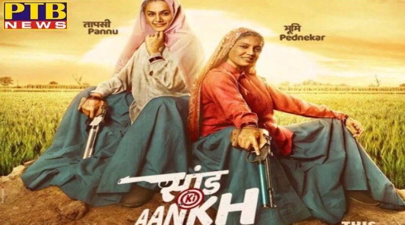 PTB Big News Watch Saand Ki Aankh Official Teaser, starrer Taapsee Pannu, Bhumi Pednekar film
