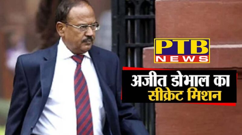 jammu national security advisor ajit doval is on a visit to jammu and kashmir