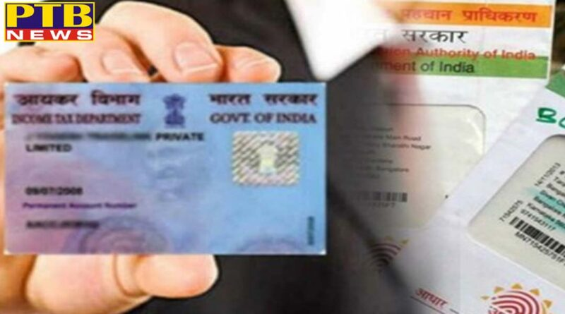 national pan aadhaar link pan card can be deactivated from august 31 read why