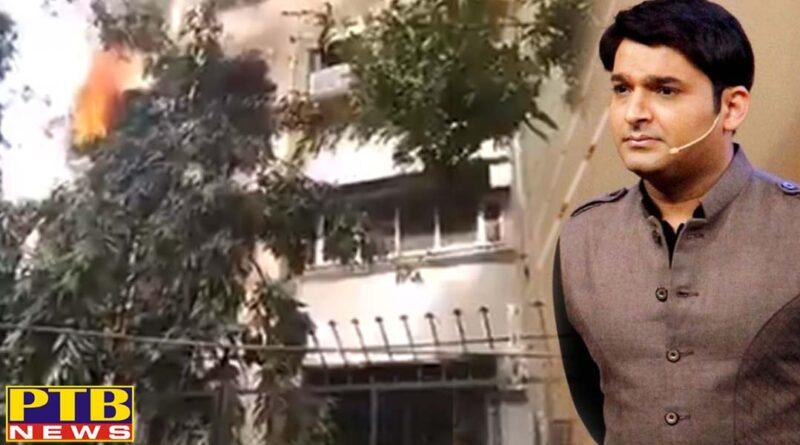 massive fire breaks out at comedian kapil sharma oshiwara apartment no causalities Mumbai