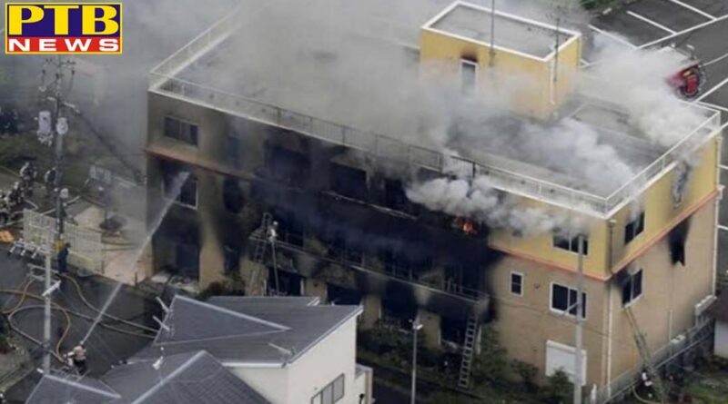 Kyoto Animation studio fire, 33 died till now, many injured