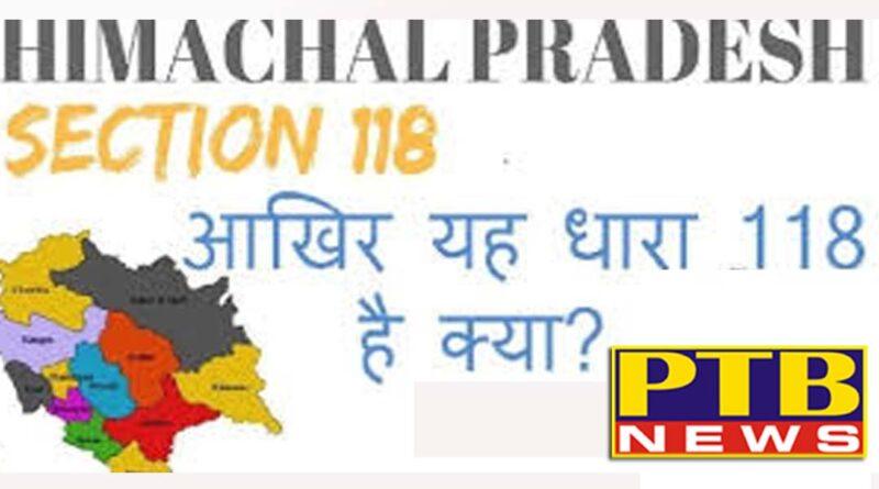 himachal pradesh shimla himachal section 118 comes in limelight after article 370 abolished from kashmir