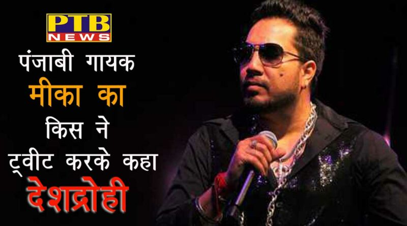 Singer mika singh india Pakistan Function atend with music band