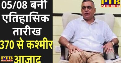 KD Bhandari former chief parliamentary secretary of the Punjab government say about the central government's decision Jalandhar