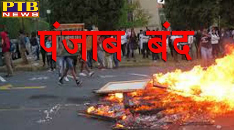 chandigarh punjab punjab bandh schools colleges shut in jalndhar gurdaspur over ravidas temple demolition