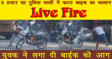 Hoshiarpur a boy set a bike on fire after cutting a challan of 5 thousand