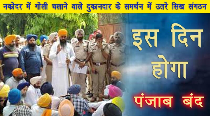 Sikh organizations came out in support of the shopkeeper who shot in Nakodar Punjab will be closed on September 11