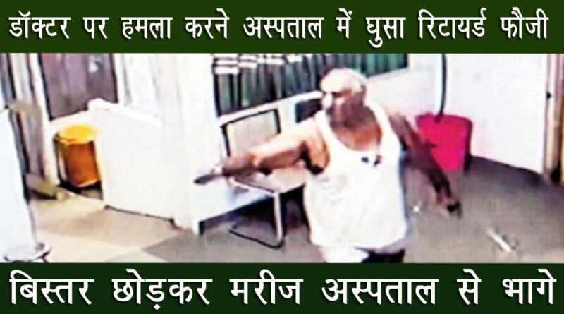 Punjab civil hospital Doctor Retired soldiers entered the hospital to attack the doctor