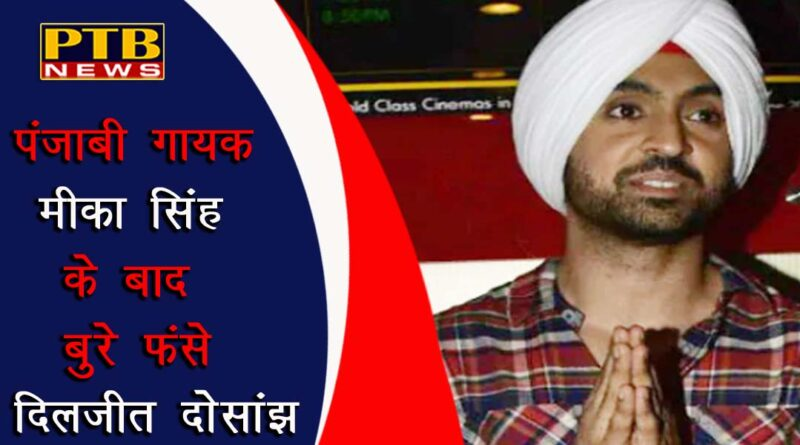 Diljit Dosanjh has been asked by FWICE to cancel his show at the United States