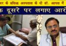 Sarvodaya Hospitals Dr Rajesh Aggarwal and Dr Pankaj Trivedi Fight each other Jalandhar Punjab