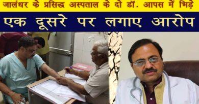 Sarvodaya Hospitals Dr Rajesh Aggarwal and Dr Pankaj Trivedi Fight each other Jalandhar Punjab