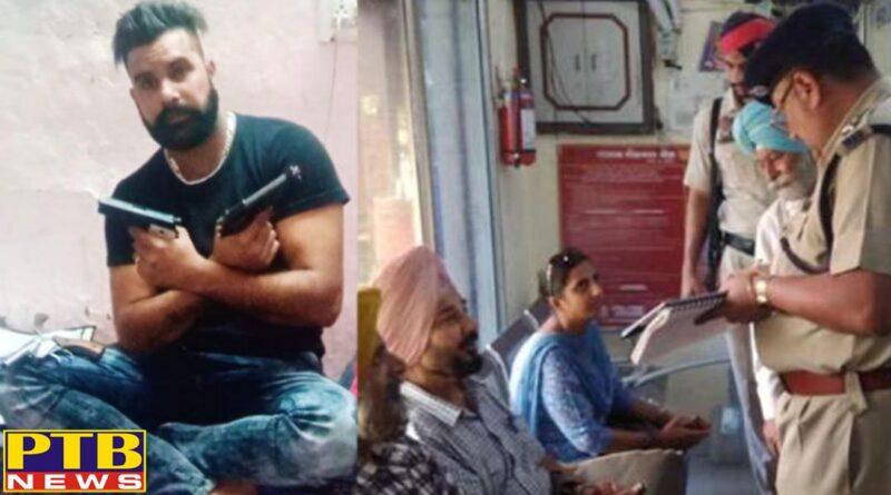 jalandhar city looted at punjab national bank in phagwara