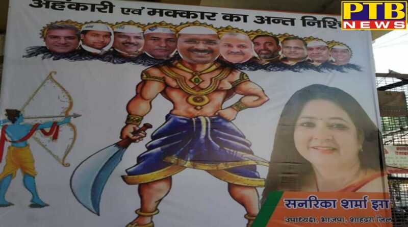 delhi bjp leader poster shows delhi cm arvind kejriwal as ravana mansoravar park metro station