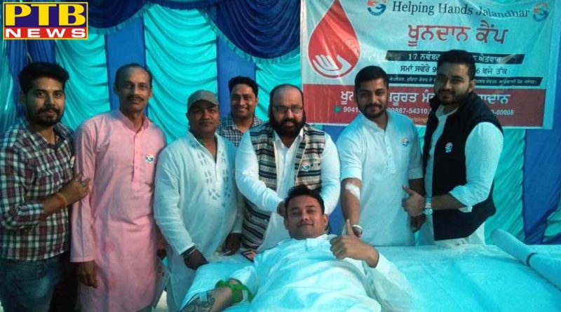 Helping Hand Society of Jalandhar set up camp and raised many units of blood in a single day