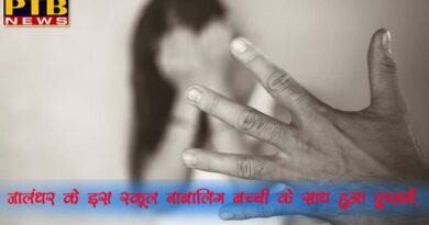 PTB City Exclusive News Bus driver of famous school in Jalandhar raped minor girl