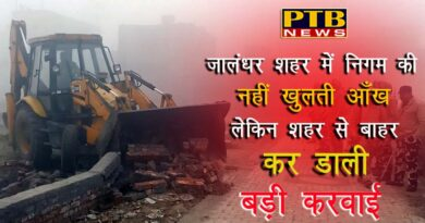 Municipal corporation demolished illegal buildings, colonies and shops in Jalandhar today Seal on a building