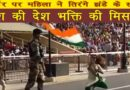 Woman shows example of patriotism with tricolor flag on Bagha border