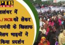 Muslims in Jalandhar protest against country's Prime Minister over CAA / NCR