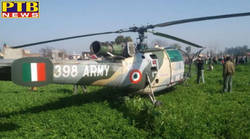 technical failure in army helicopter pilot landed in field no known harm Punjab