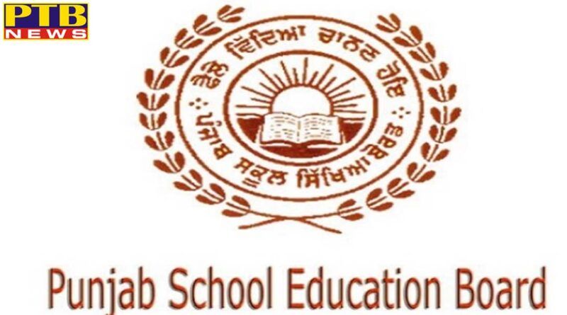 punjab board changed date sheet of two papers of 12th class Mohali