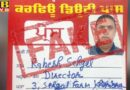 How did the liquor businessman in Jalandhar become the press card for curfew coverage? Case registered Punjab ptbnews online