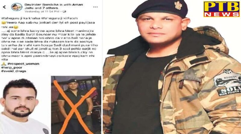 bouncer shot dead in chandigarh Punjab