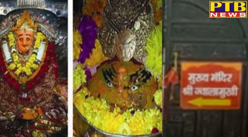 closure of baba balaknath temple shaktipeeths corona-s-awe-ban-on-entry Himachal