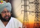 punjab government s big relief to power consumers Patiala