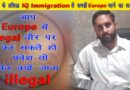 Understand the right way to go to Europe from Jalandhar famous IQ Education Immigration Expert If you can enter Europe legally, then why go illegal