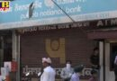police closed 32 bank branches of amritsar Punjab Amritsar