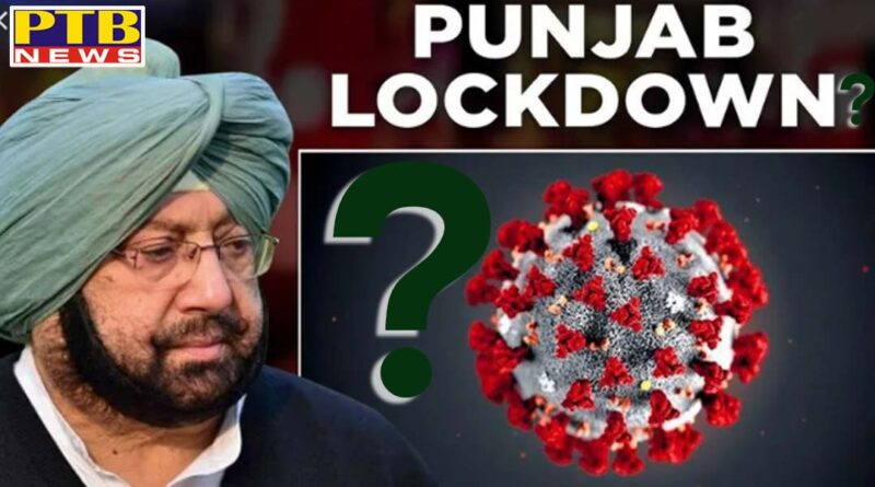 lockdown will not increase in punjab at the moment Punjab Lockdown again after seeing the situation in Punjab after unlock 1.0 Will the gym open Captain clarified position on all these