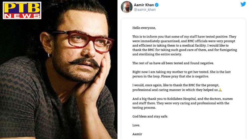 corona knock at aamir khan house house staff turned positive Mumbai