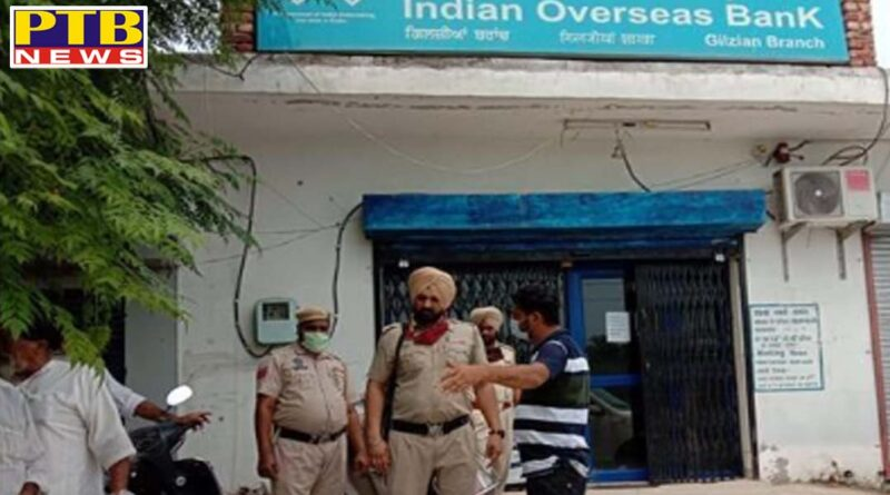 robbers looted millions in broad daylight bank from film style The whole incident was captured in CCTV Tanda Punjab District Hoshiarpur