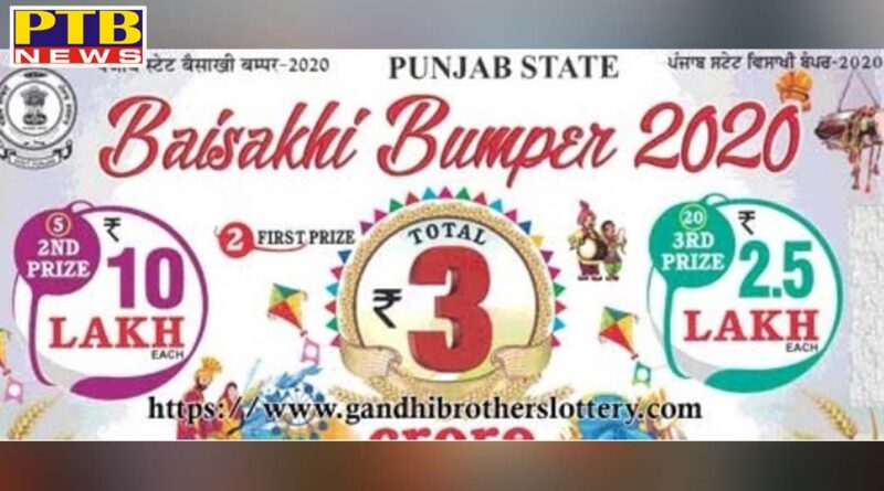 punjab government will return money for unsold tickets of baisakhi bumpers Punjab