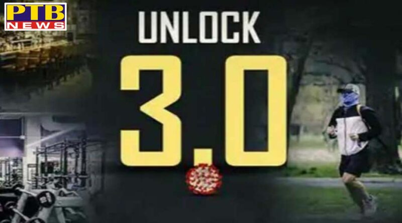 punjab government released guidelines for unlock 3 Jalandhar