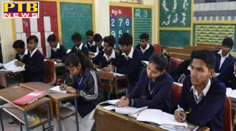 private school removed students form online class whatsapp group for not paying school fees uttar pradesh meerut PTB Big Breaking News