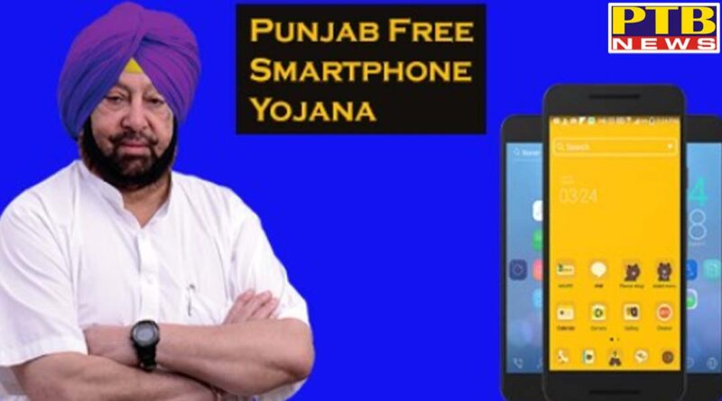 cm capton amrinder singh belle phones will be distributed soon consignment of 50 thousand smartphones will reach girls of 11th 12th chandigarh
