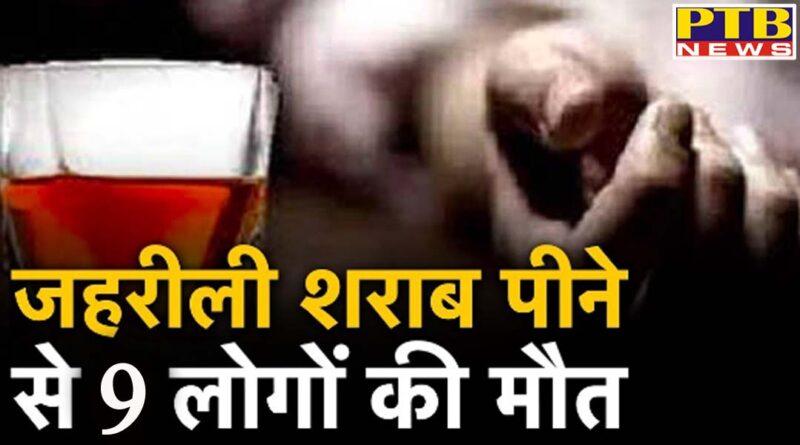 9 died due to poisionur wine Punjab Police Station incharge suspended Amritser Punjab