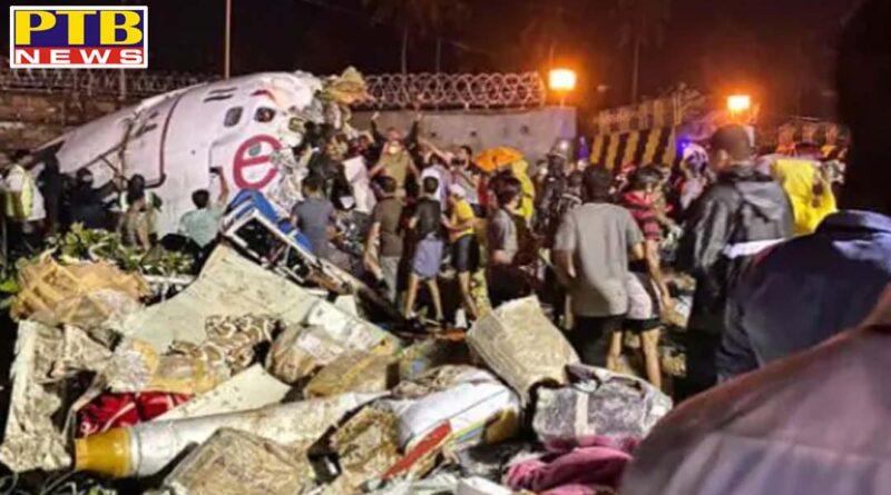 air india plane crash at runway in kozhikode kerala 17 people died including pilot