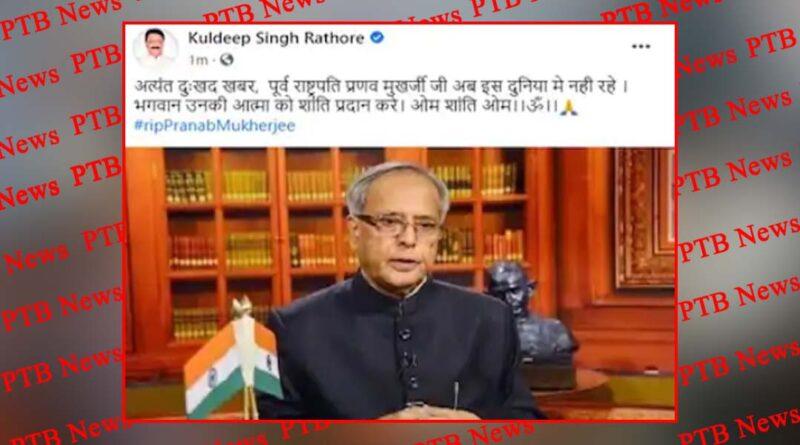 shimla pranab mukherjee death fake news shared by himachal congress president kuldeep singh rathore PTB Big Breaking news