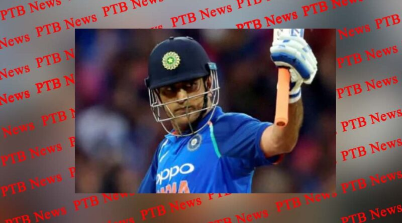 mahendra singh dhoni announced retirement from international cricket New Delhi